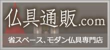 仏具通販.com